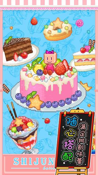 创意蛋糕店_游戏下载预约-第4张图片-cc下载站