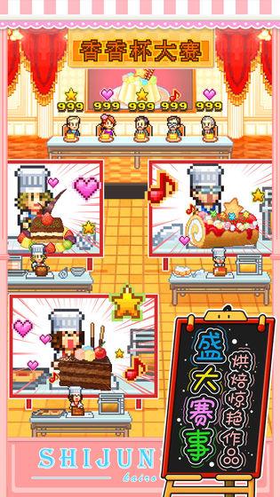 创意蛋糕店_游戏下载预约-第5张图片-cc下载站