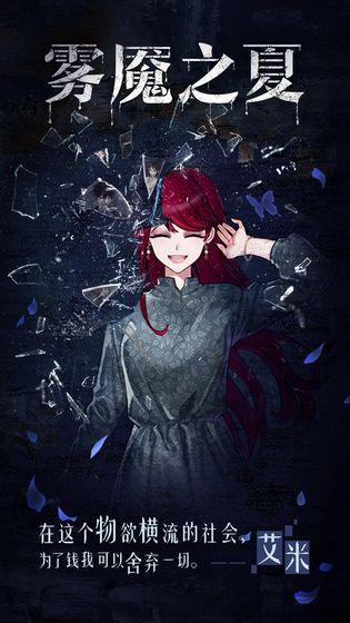 雾魇之夏_游戏下载预约-第5张图片-cc下载站
