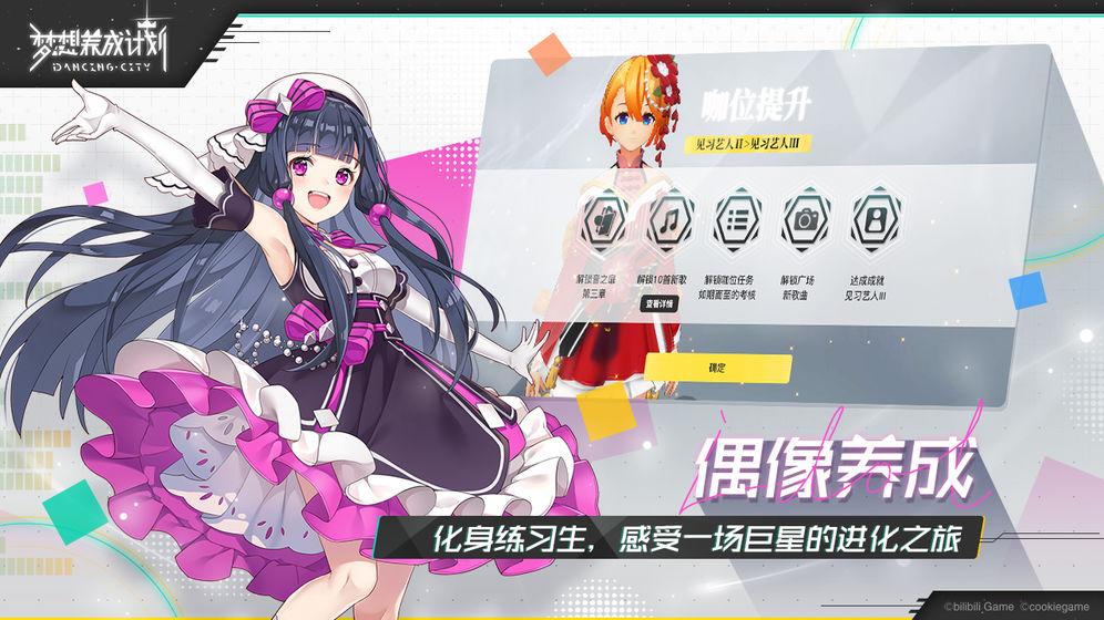 梦想养成计划_游戏下载预约-第2张图片-cc下载站