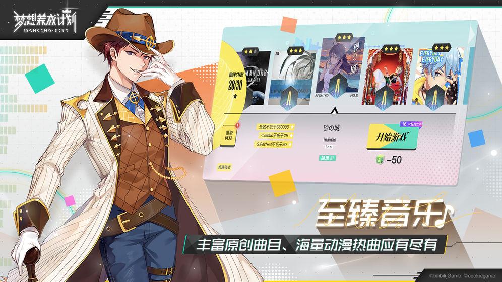 梦想养成计划_游戏下载预约-第3张图片-cc下载站