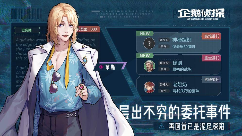 企鹅侦探_游戏下载预约-第2张图片-cc下载站