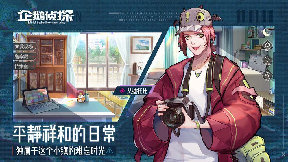 企鹅侦探_游戏下载预约-第4张图片-cc下载站