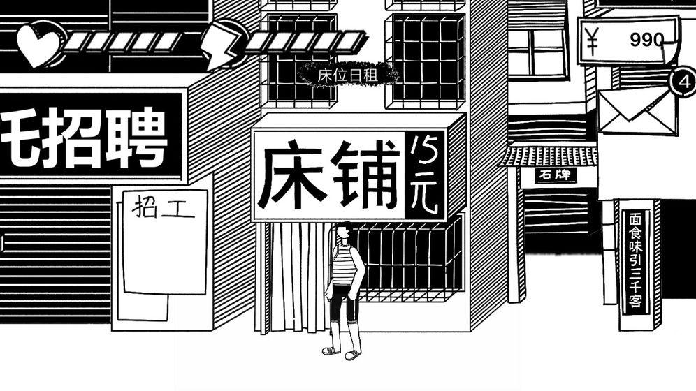 打工模拟器_游戏下载预约-第2张图片-cc下载站