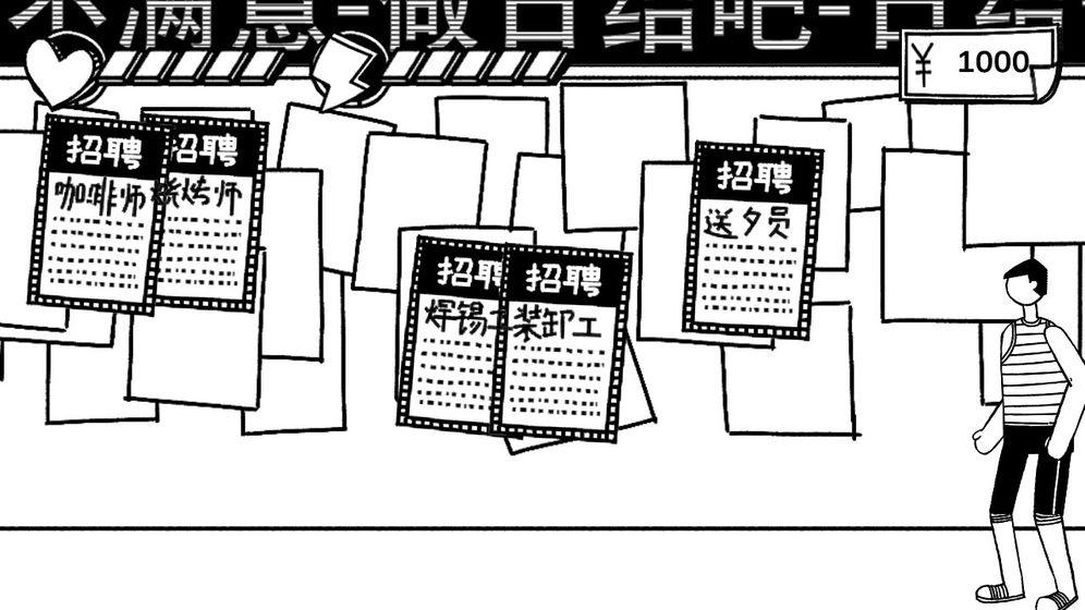 打工模拟器_游戏下载预约-第4张图片-cc下载站