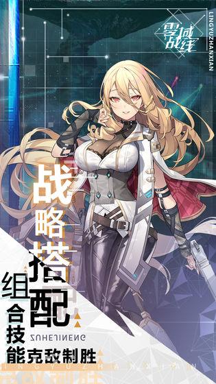 零域战线_游戏下载预约-第3张图片-cc下载站