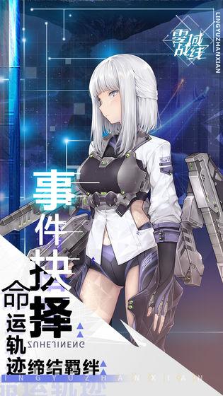 零域战线_游戏下载预约-第4张图片-cc下载站