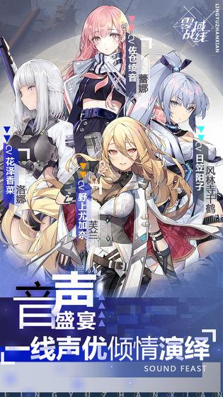 零域战线_游戏下载预约-第5张图片-cc下载站