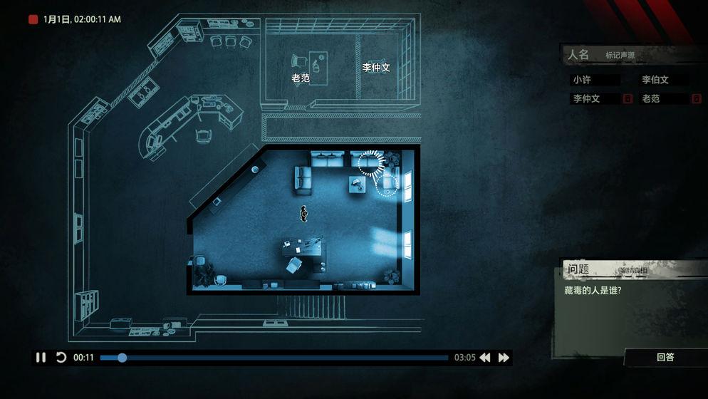 疑案追声_游戏下载预约-第2张图片-cc下载站