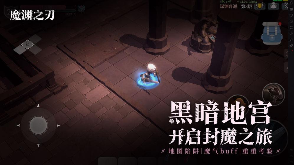 魔渊之刃_游戏下载预约-第2张图片-cc下载站