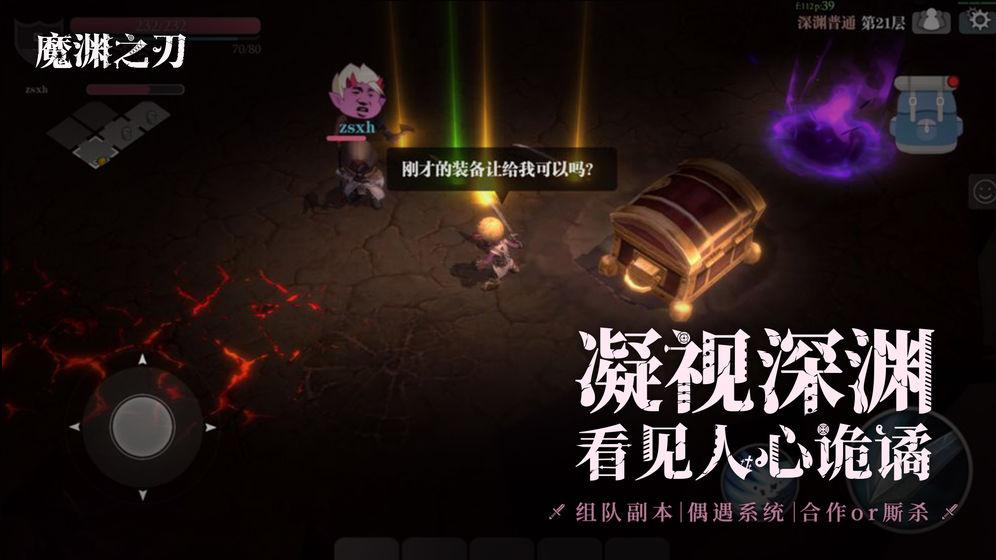 魔渊之刃_游戏下载预约-第5张图片-cc下载站