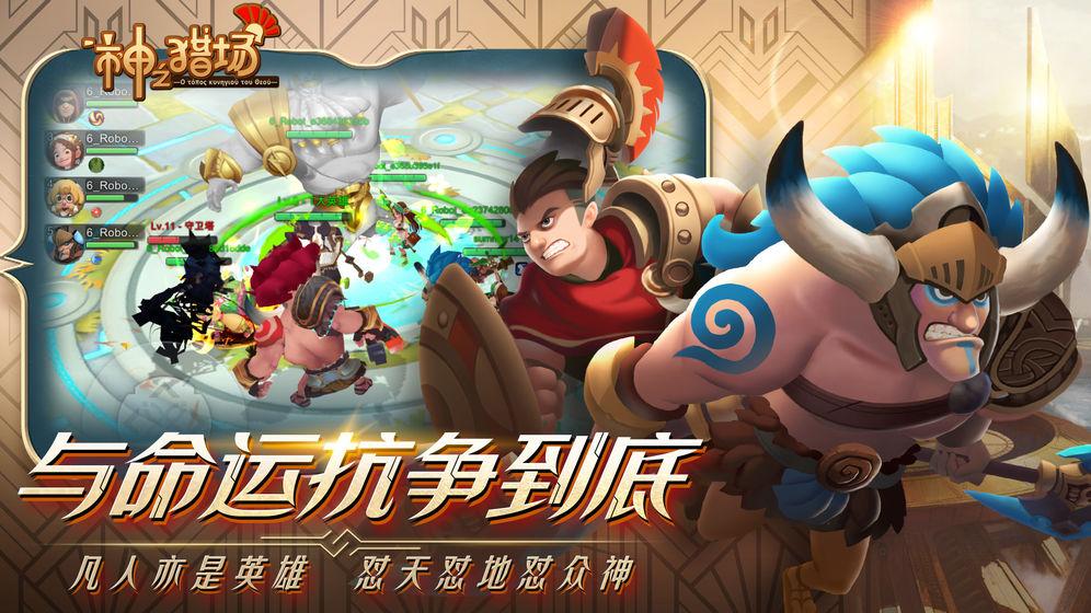 神之猎场_游戏下载预约-第2张图片-cc下载站