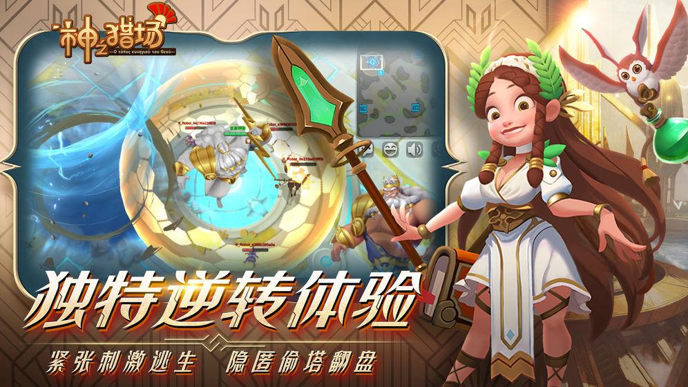 神之猎场_游戏下载预约-第4张图片-cc下载站