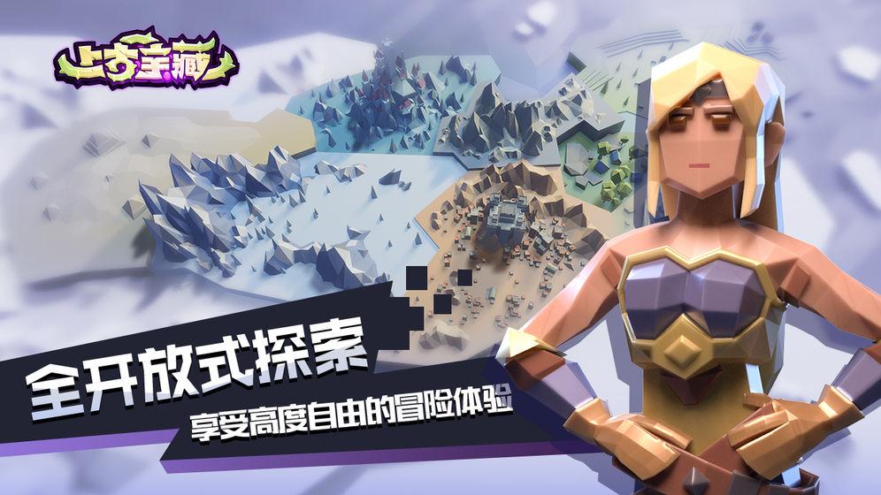 上古宝藏_游戏下载预约-第2张图片-cc下载站