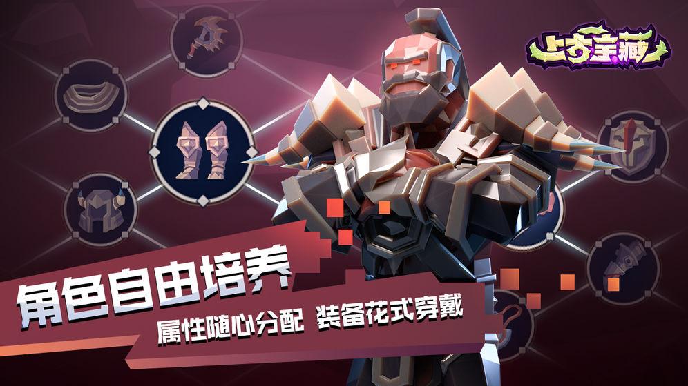 上古宝藏_游戏下载预约-第3张图片-cc下载站