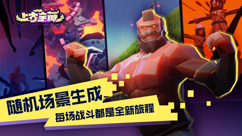 上古宝藏_游戏下载预约-第5张图片-cc下载站