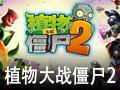 植物大战僵尸2修改器 5.8