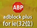 AdBlock Plus for ie(32位) 2.5