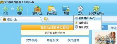 360游戏浏览器 1.0 beta11-第3张图片-cc下载站