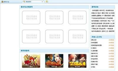 360游戏浏览器 1.0 beta11-第2张图片-cc下载站