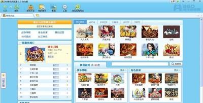 360游戏浏览器 1.0 beta11-第4张图片-cc下载站