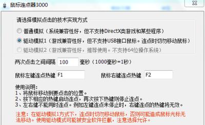鼠标连点器3000 2.4.3-第2张图片-cc下载站