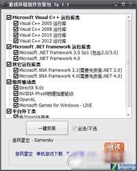 游民星空游戏环境包 绿色版-第2张图片-cc下载站