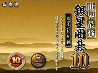 银星围棋10 中文版-第2张图片-cc下载站