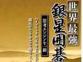 银星围棋10 中文版