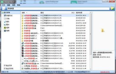 Quick Search快速文档搜索工具 5.33