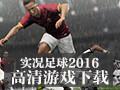 实况足球2016