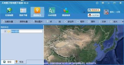 水经注天地图卫星地图下载器 X2.3.1221
