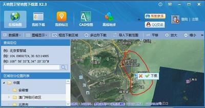 水经注天地图卫星地图下载器 X2.3.1221-第3张图片-cc下载站