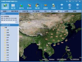 水经注天地图卫星地图下载器 X2.3.1221-第5张图片-cc下载站
