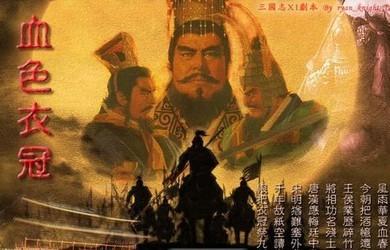 三国志11血色衣冠MOD-第2张图片-cc下载站