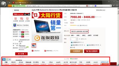 比价专版猎豹浏览器 1.1.5-第6张图片-cc下载站