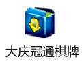 冠通棋牌 3.1.1