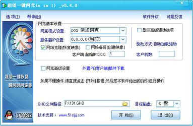 超级一键网克 5.4.0