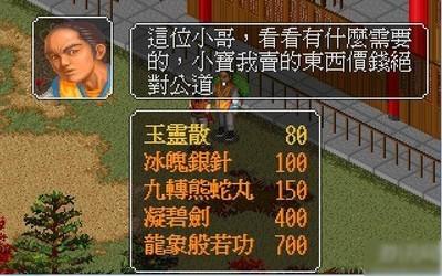 金庸群侠传 中文版-第2张图片-cc下载站