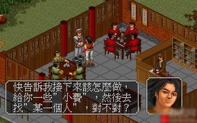 金庸群侠传 中文版-第4张图片-cc下载站