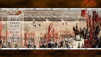 骑马与砍杀战团mod:风云三国 2.8-第2张图片-cc下载站