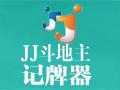 jj斗地主记牌器 1.9