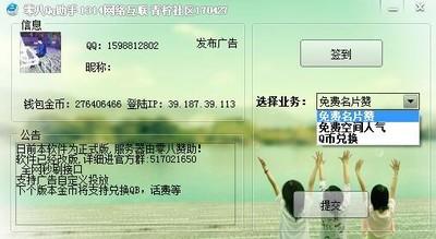 零八QQ名片赞空间人气助手 1.2-第4张图片-cc下载站