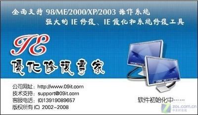IE优化修复专家2008豪华版 7.35-第2张图片-cc下载站