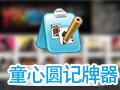 童心圆记牌器 1.0