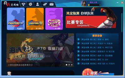 约战竞技场 1.5.3-第2张图片-cc下载站