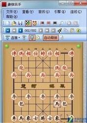象棋名手 2012-第2张图片-cc下载站