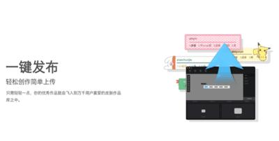 搜狗输入法皮肤编辑器 For Mac 1.0.0-第4张图片-cc下载站
