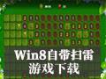 Win8自带扫雷游戏