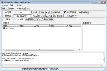 IPBook超级网络邻居 0.49-第2张图片-cc下载站